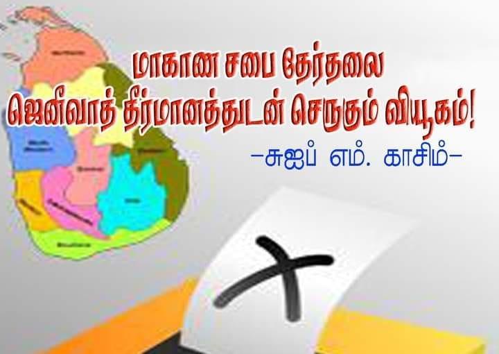மாகாண சபை தேர்தலை ஜெனீவாத் தீர்மானத்துடன் செருகும் வியூகம்!