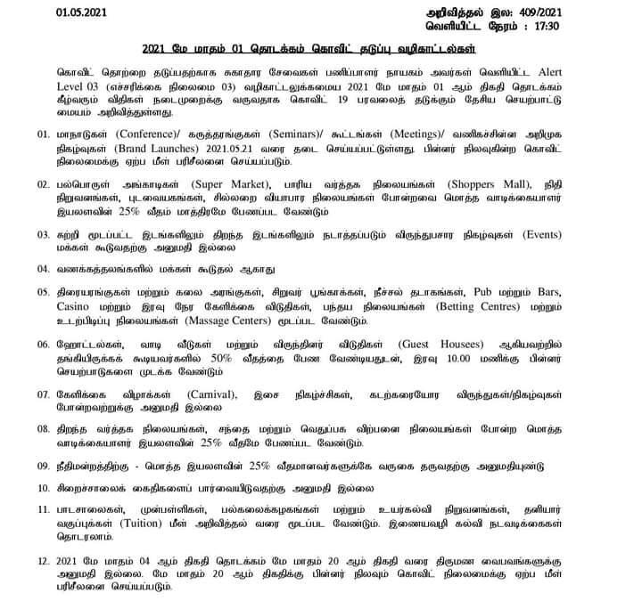 கொவிட் பரவல் அதிகரிப்பு – அதிரடி கட்டுப்பாடுகள் அறிவிப்பு!