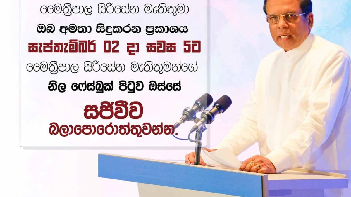 Former President Maithri's special address to the nation at 5 pm today